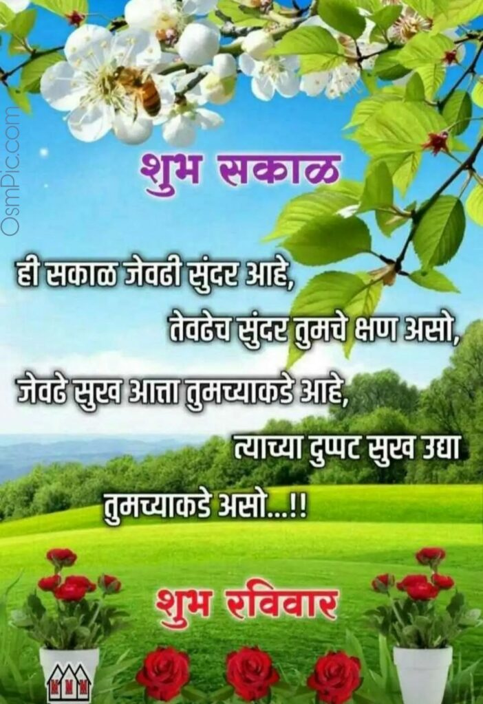 Beautiful good morning images in Marathi