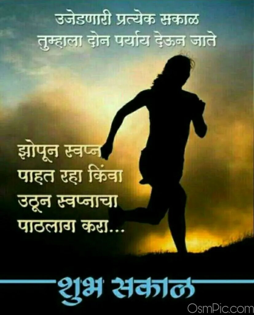 Inspirational good morning quotes image in marathi