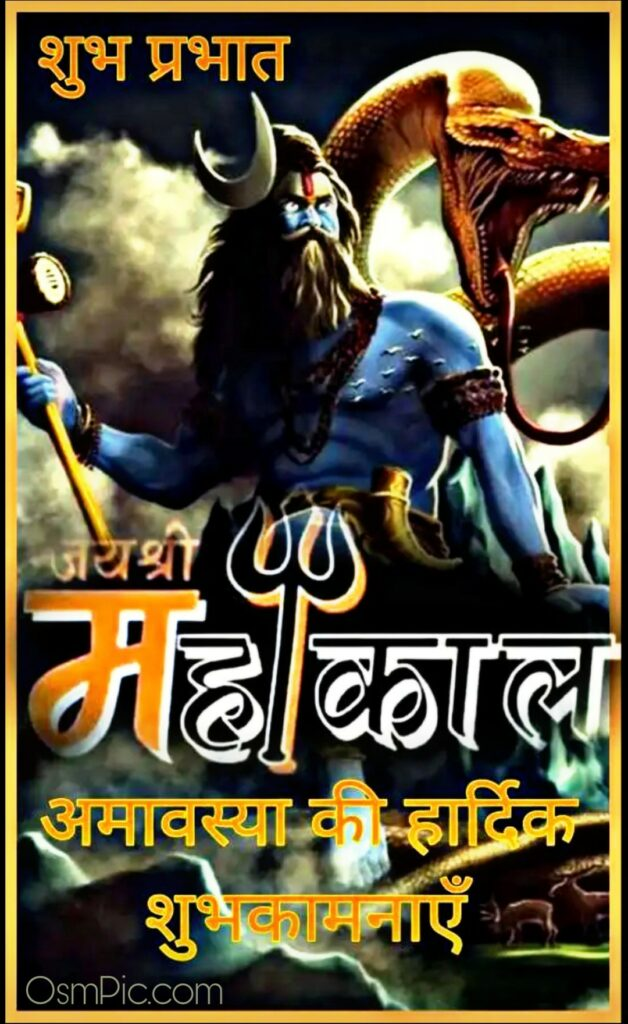 Amavas ki hardik shubhkamnaye HD Wallpaper of Mahakal