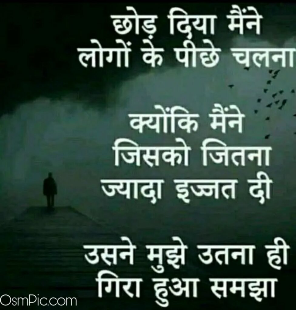 Break up images in hindi