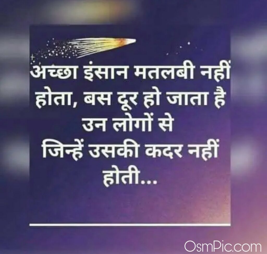 Acche insan good persons thought