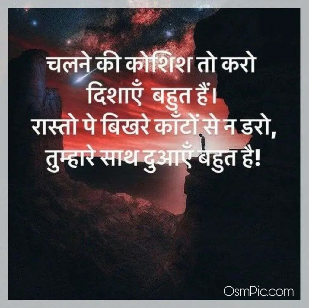 Very Motivating hindi Quotes image
