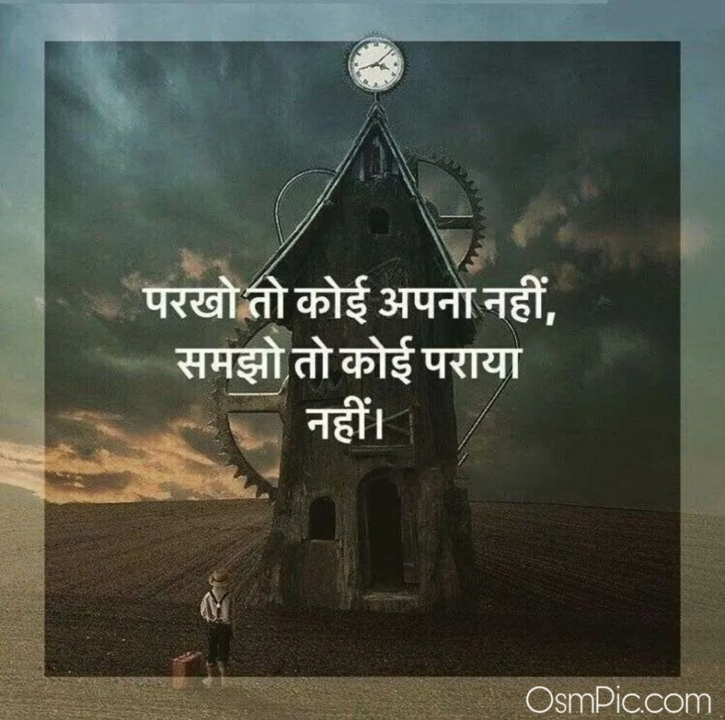Valuable hindi Quotes pic