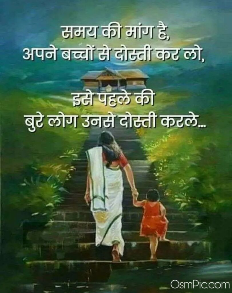 Best Quotes pic for parents