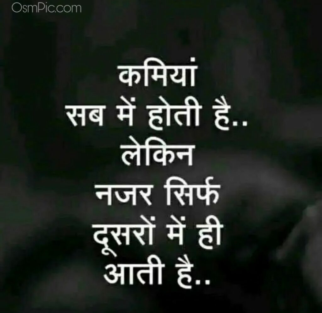 New good thoughts in hindi life