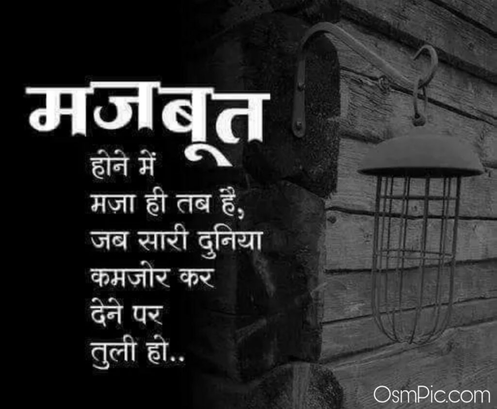 Good thoughts in hindi motivational