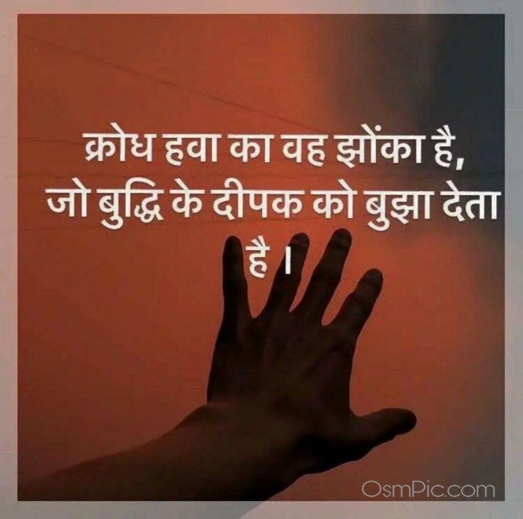 Krodh Gussa Quotes in Hindi