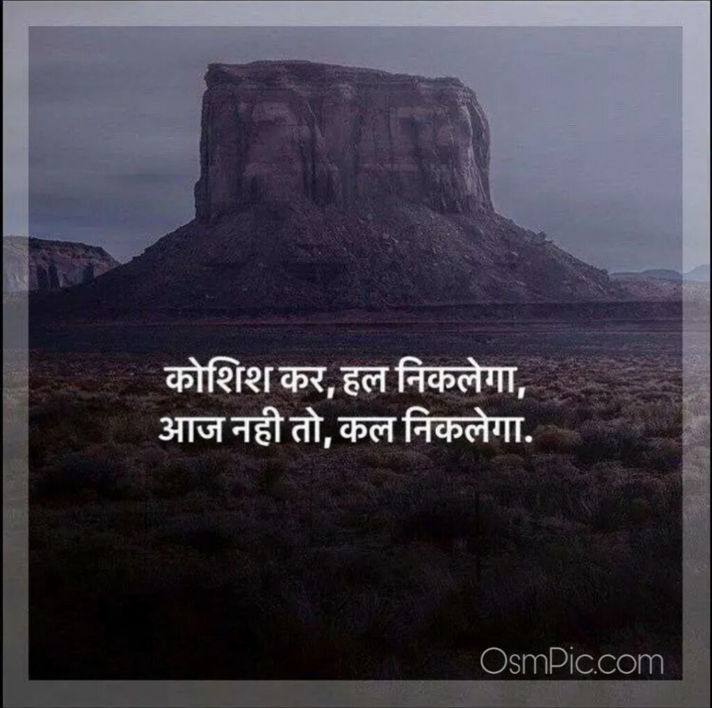 Koshish Quotes pic
