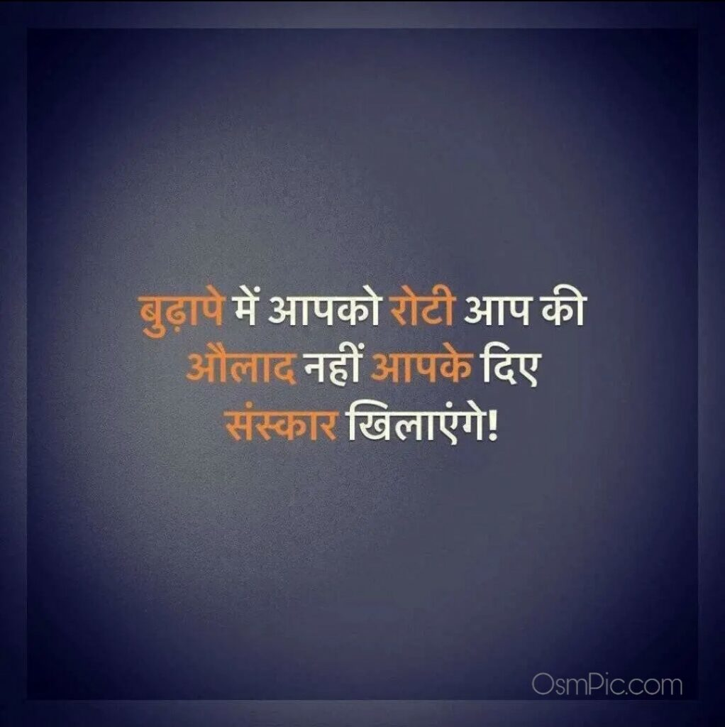 Budhapa Quotes in hindi