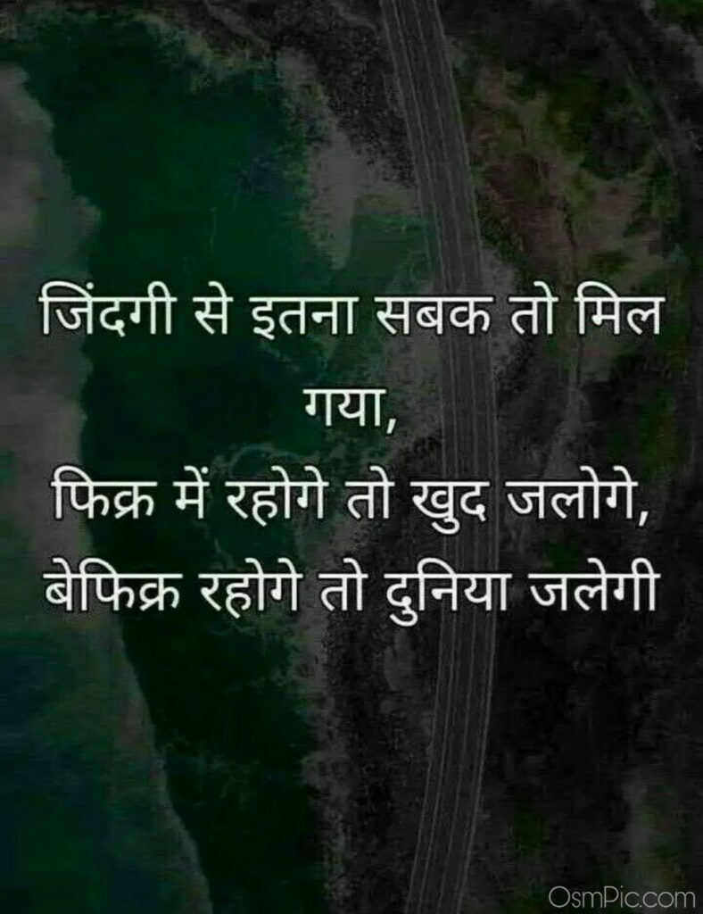 Life good thoughts Quotes image in hindi