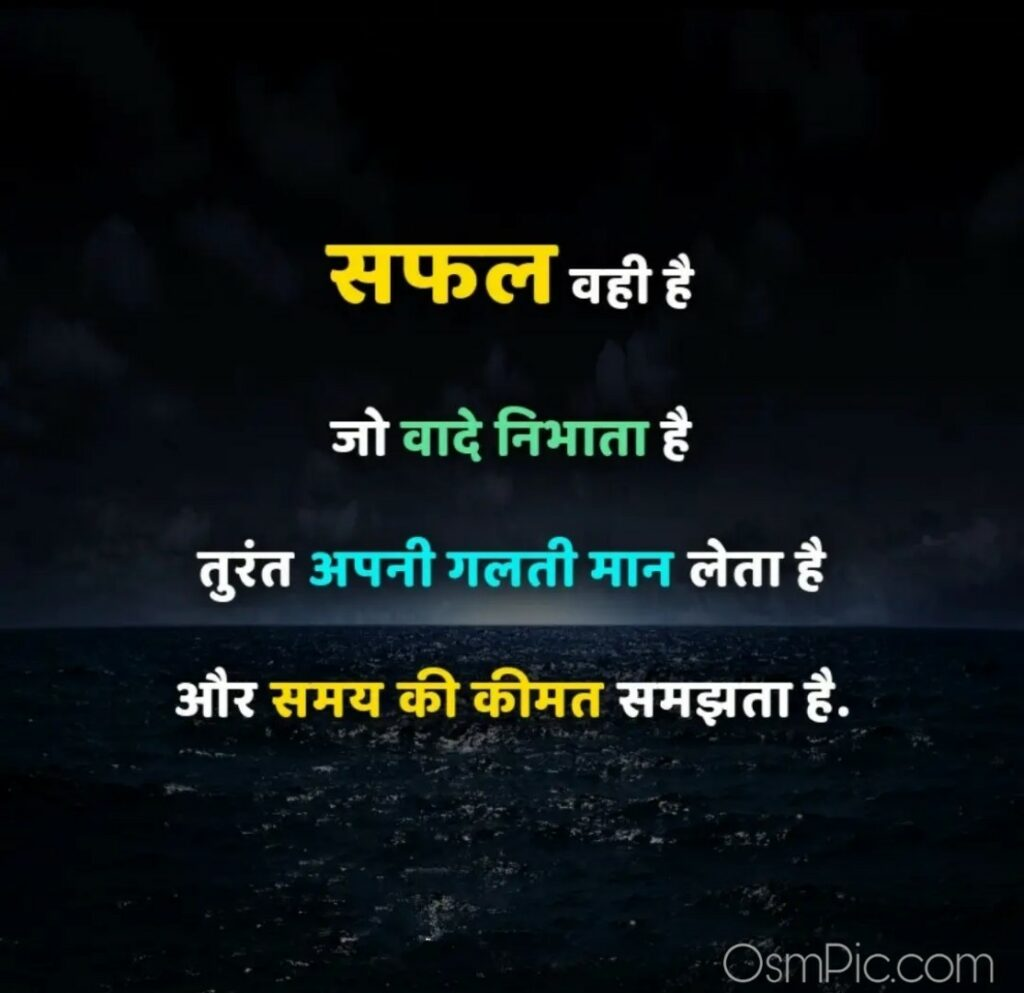 Safalta Quotes In hindi