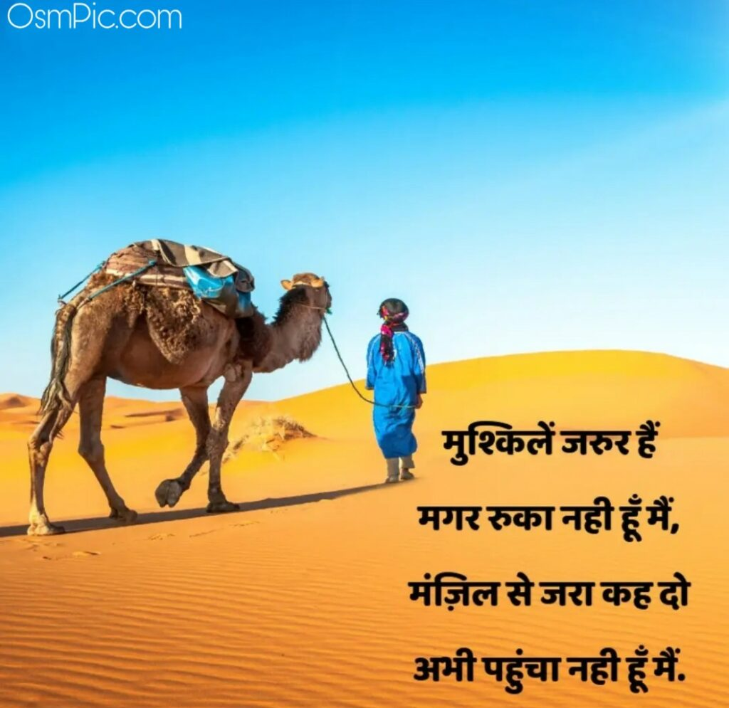 Positive good thoughts in hindi pic