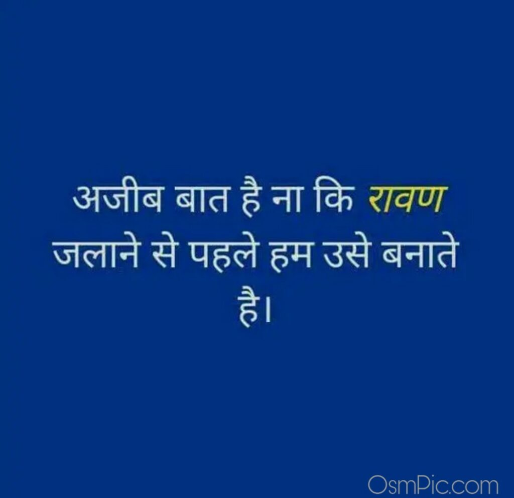 Interesting Quotes Thoughs image in hindi