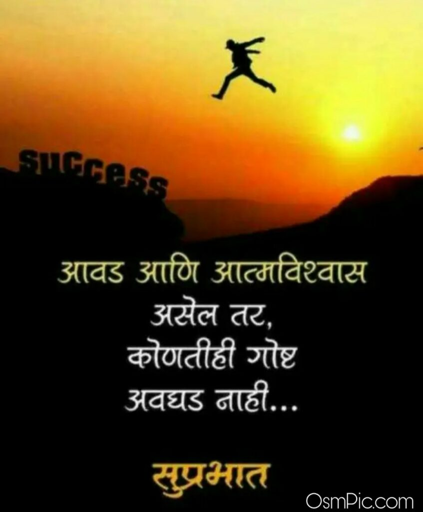 Motivational Good Morning Quotes Images In Marathi
