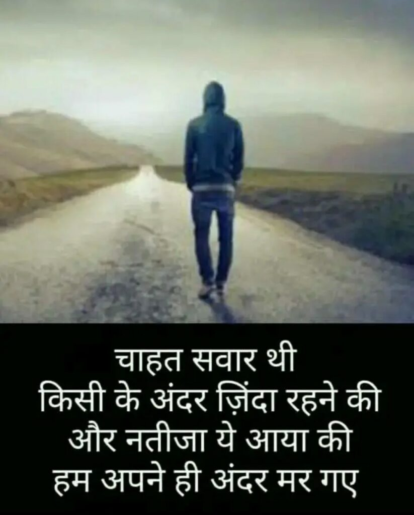 Alone boy very sad image in hindi with Quotes for Whatsapp dp status Msgs
