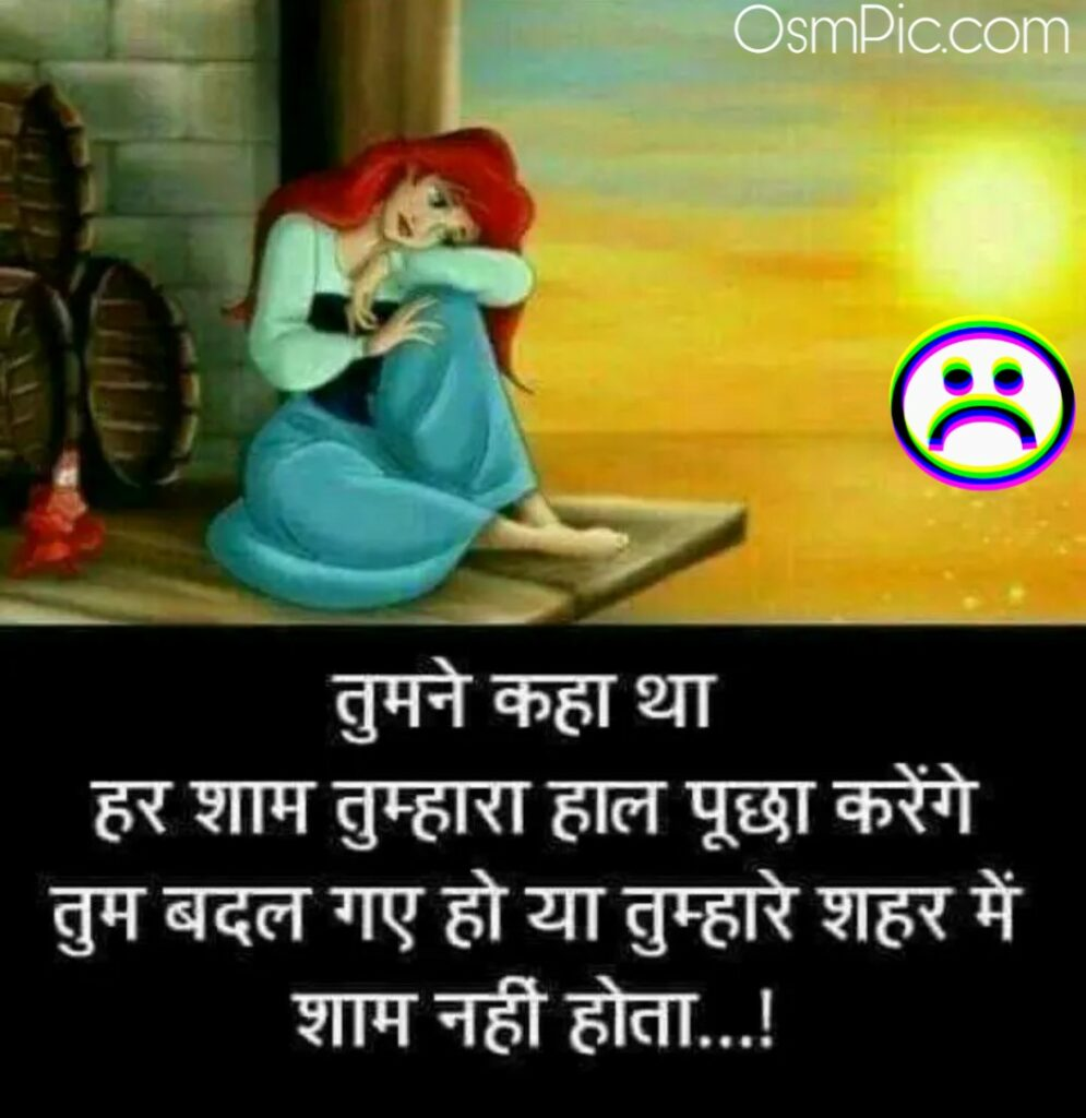 Sad alone Quotes in hindi for Girls