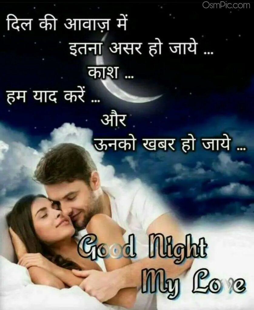 good night love images for girlfriend hindi