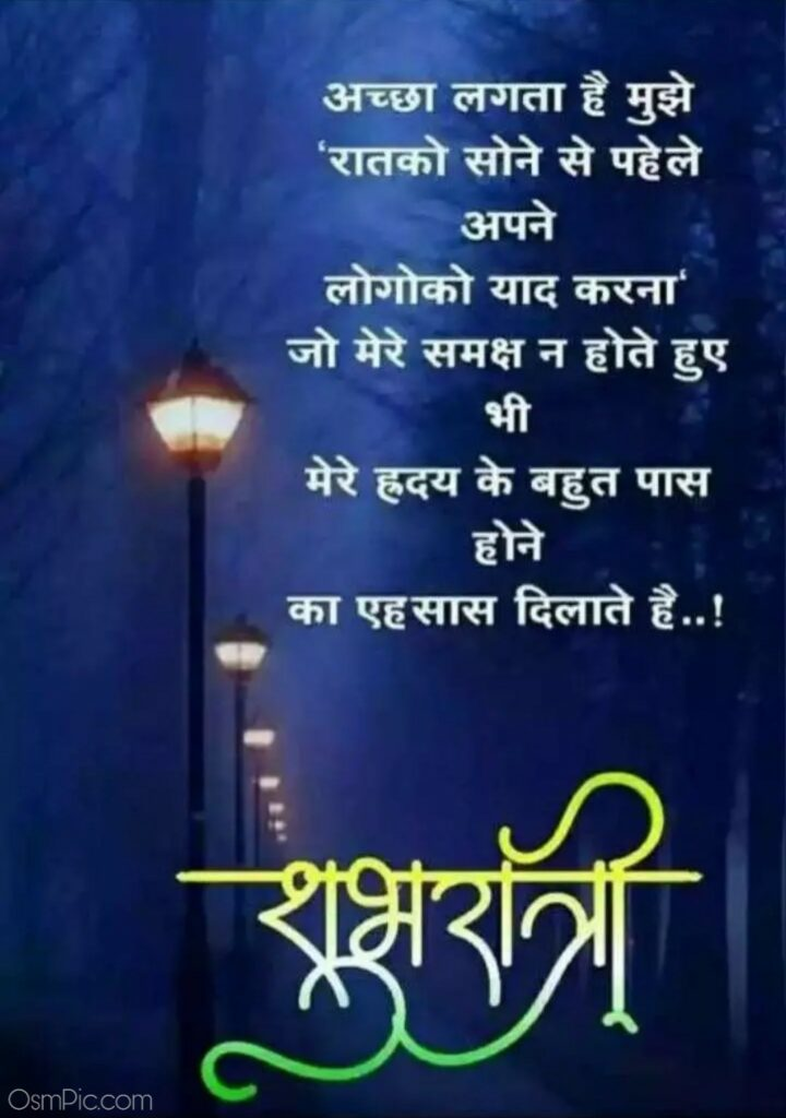 Good Night Images With Quotes In Hindi For Whatsapp