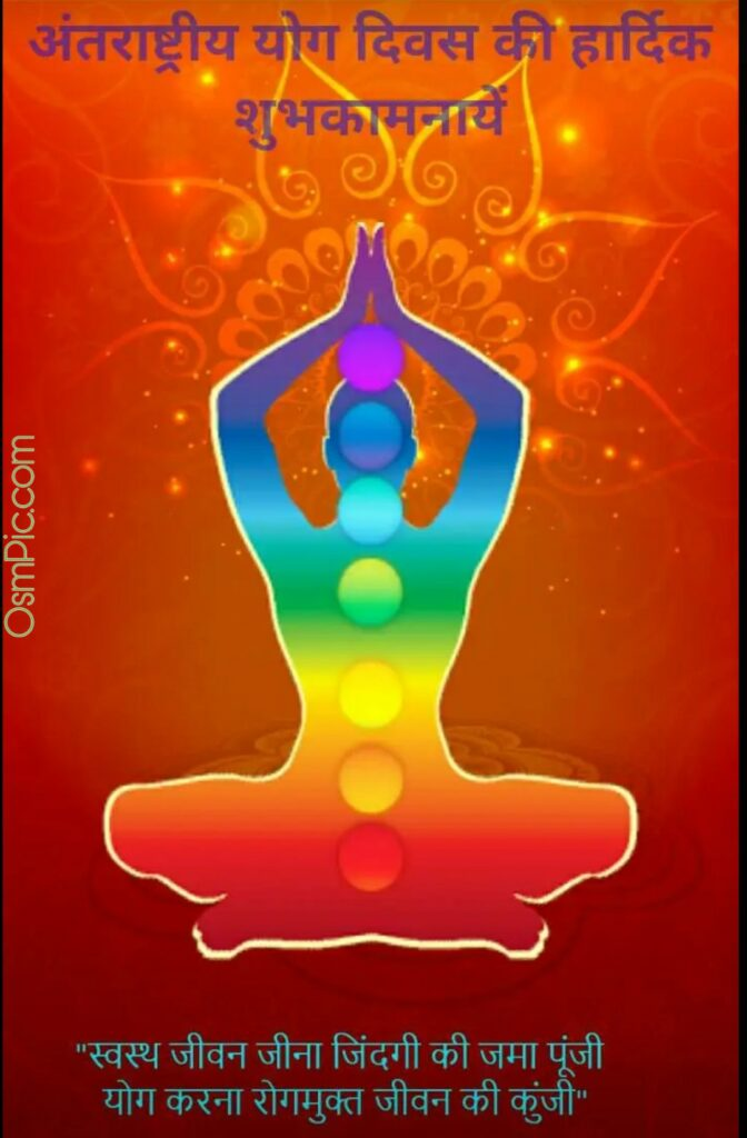 Yoga Day Images With Quotes In Hindi