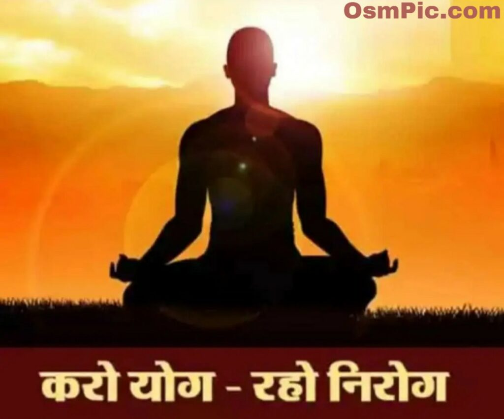 Yoga Day Slogan In Hindi
