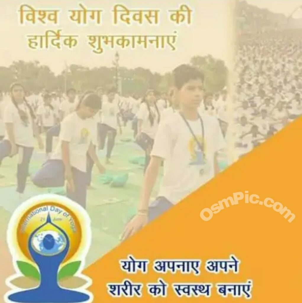 Yoga Day Shubhechha
