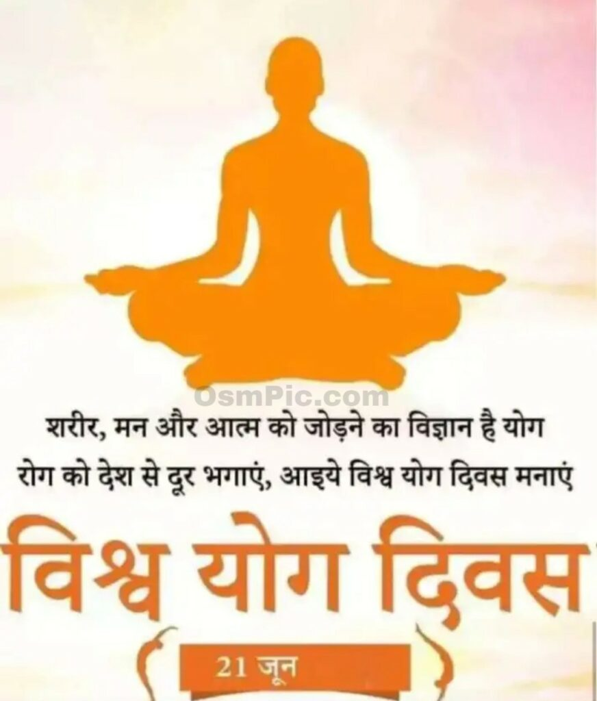 Yoga Day image For Whatsapp Group