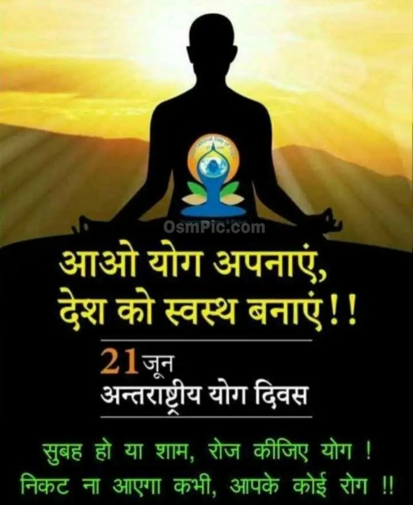 21 June International Yoga Day Hindi Images Status Quotes Wishes For Whatsapp