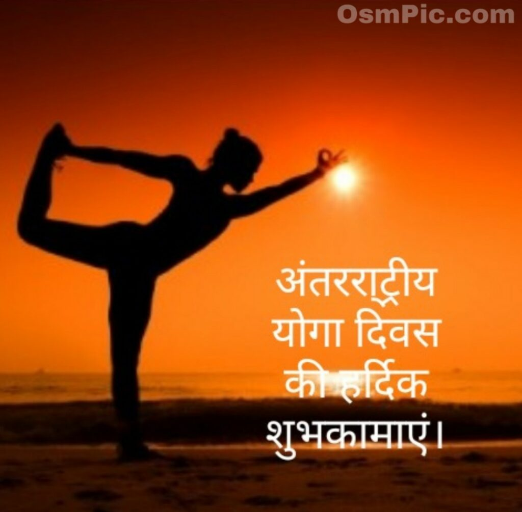 Yoga Day Image For Yoga Lovers