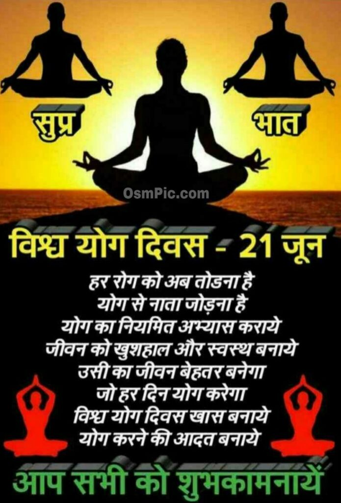 21 June New Happy Yoga Day Images Status Quotes In Hindi & English