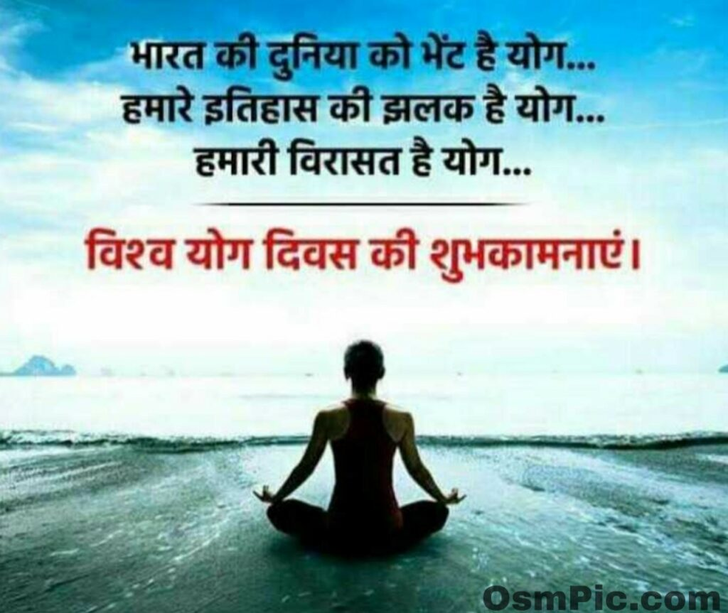 Yoga Day Quotes Images In Hindi Language