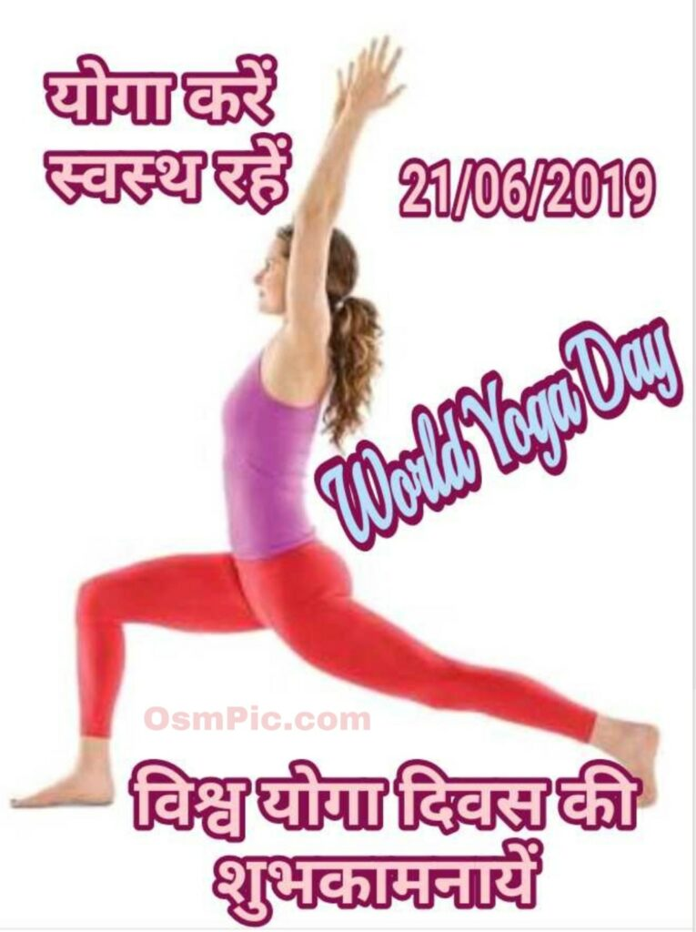Yoga Day 2019 Images Quotes In Hindi