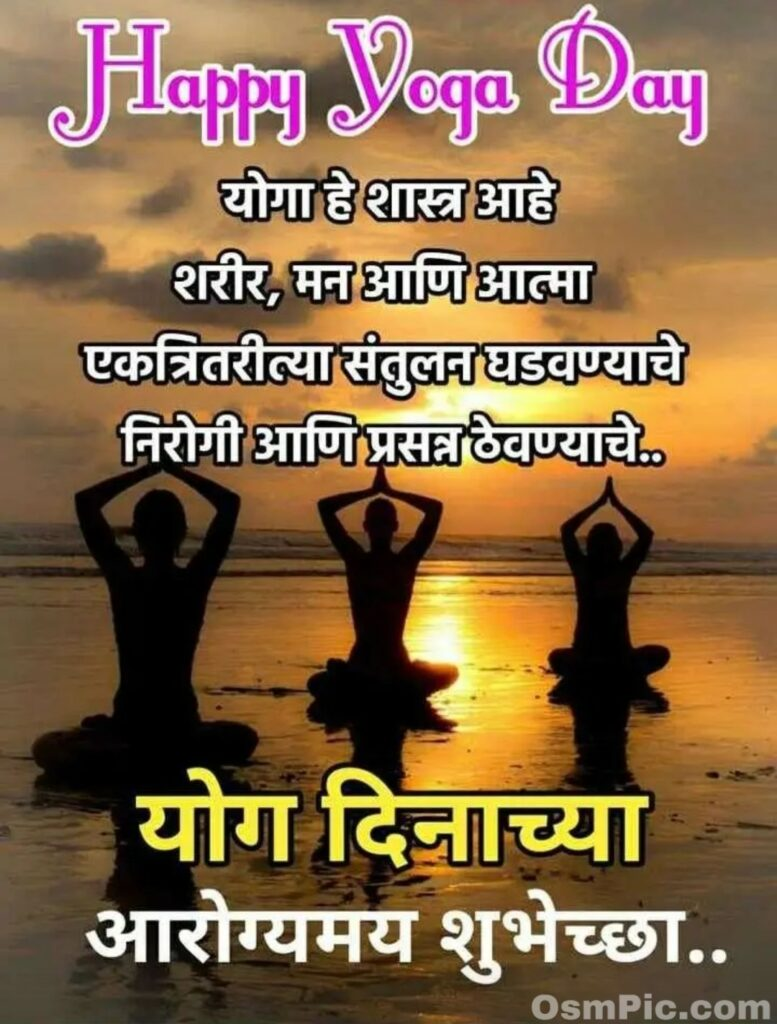 Happy Yoga Day in Marathi Status Images For Whatsapp Group
