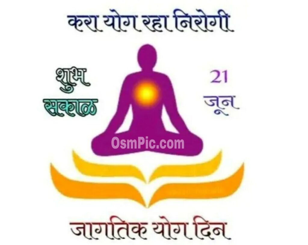 Marathi Yoga Day Images Status Quotes Wishes Messages Wallpapers