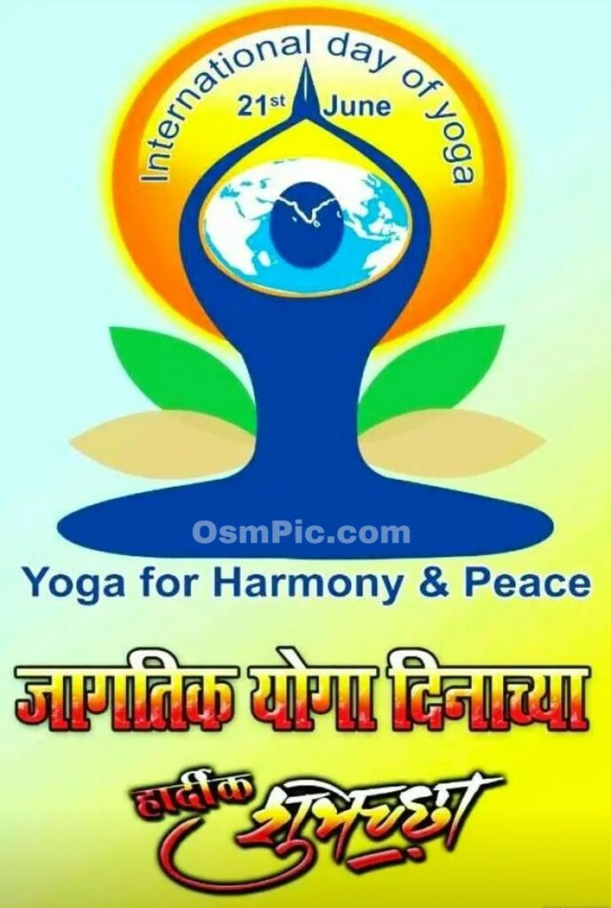 yoga day images in marathi