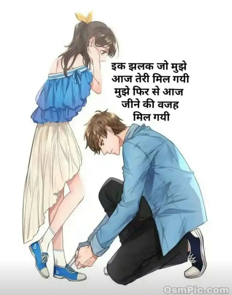 Love Images Download For Whatsapp Dp In Hindi Hd Pics