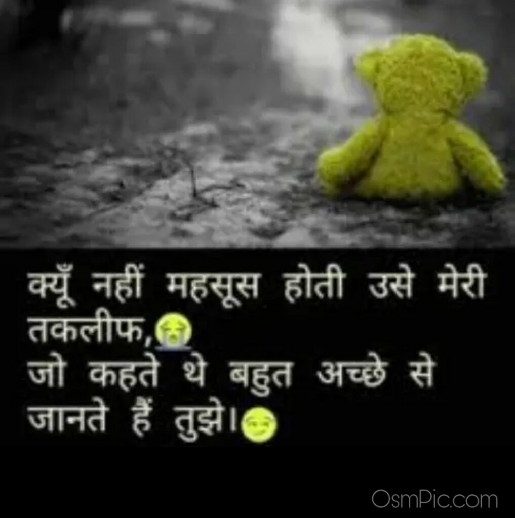 Sed love break up image in hindi