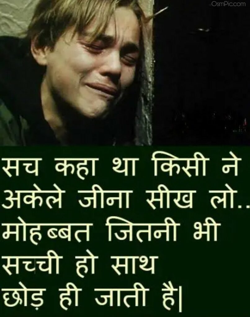 Sad hindi Wallpaper free Download