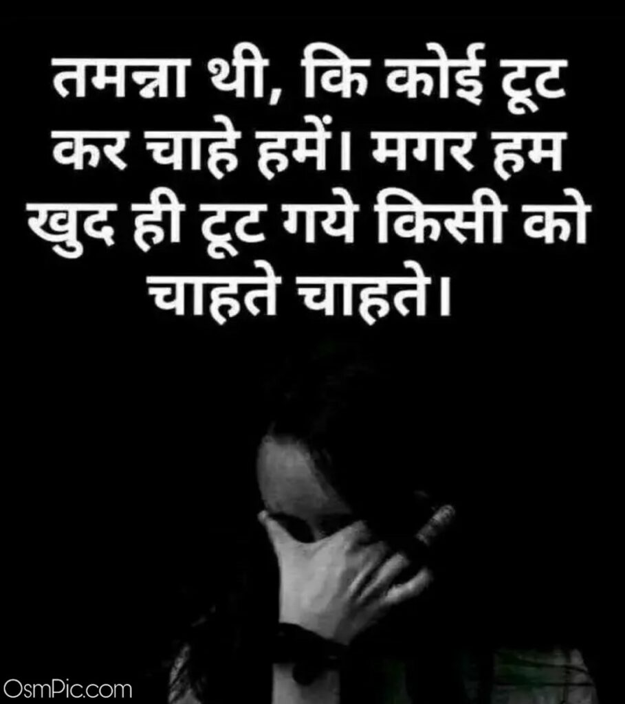 Sad sachi bate Pic Download