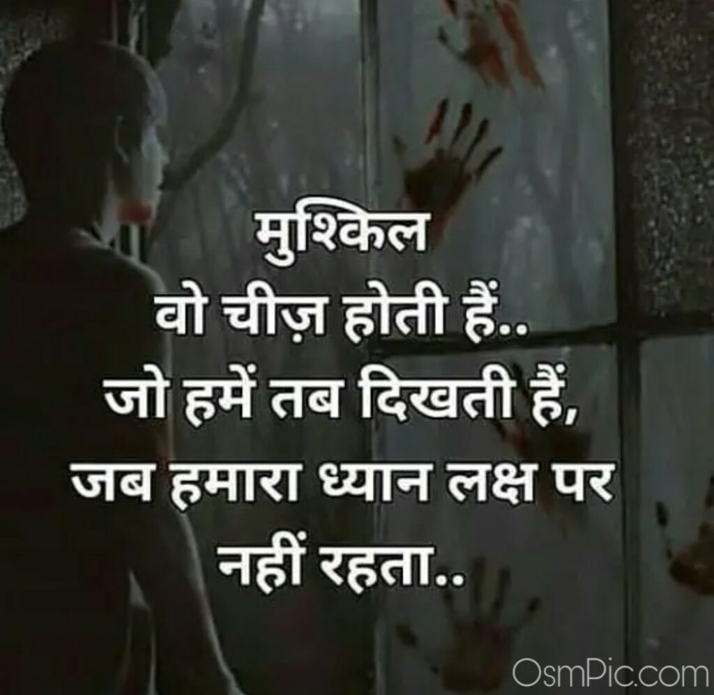 Motivational sachi batein quotes in hindi