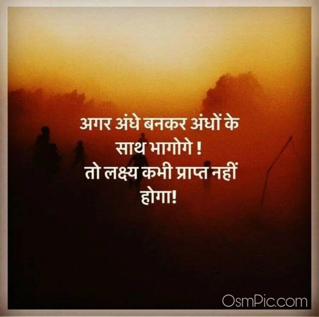 lakshya par shayari in hindi motivational