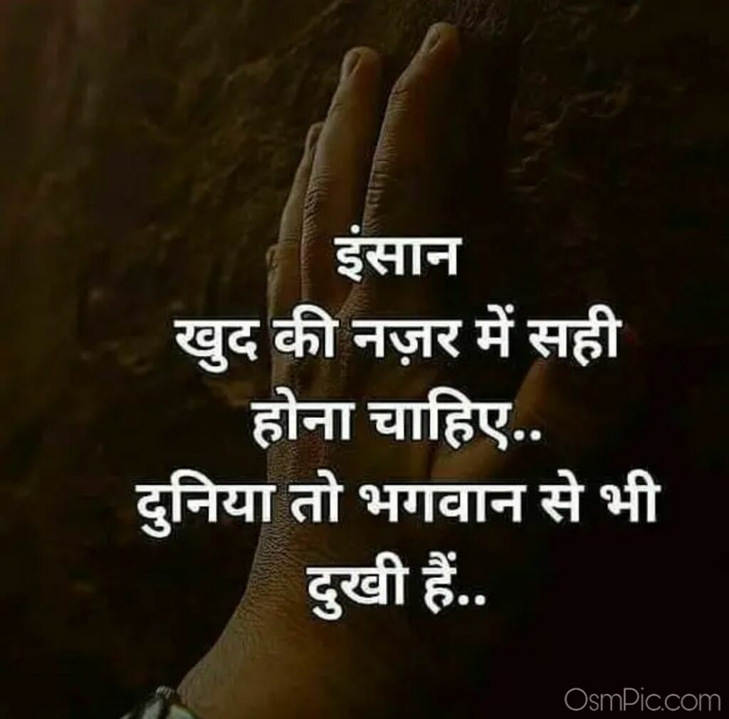 insan khud ki nazar mein sahi hona chahiye good thoughts Pic in hindi