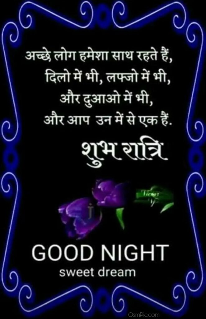 Good Night Images For Muslim