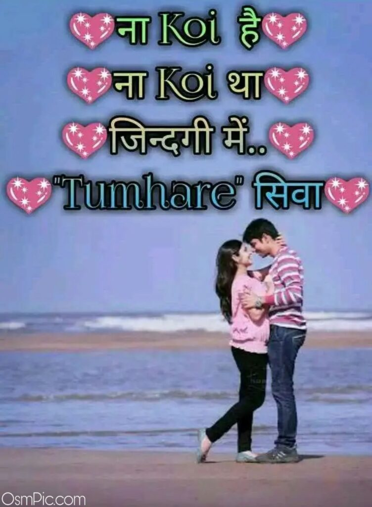Love status in hindi for lovers