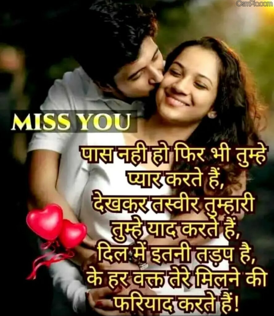 Miss you love status in hindi