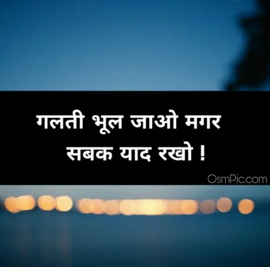 Get motivated with this best pic in hindi to become Successful