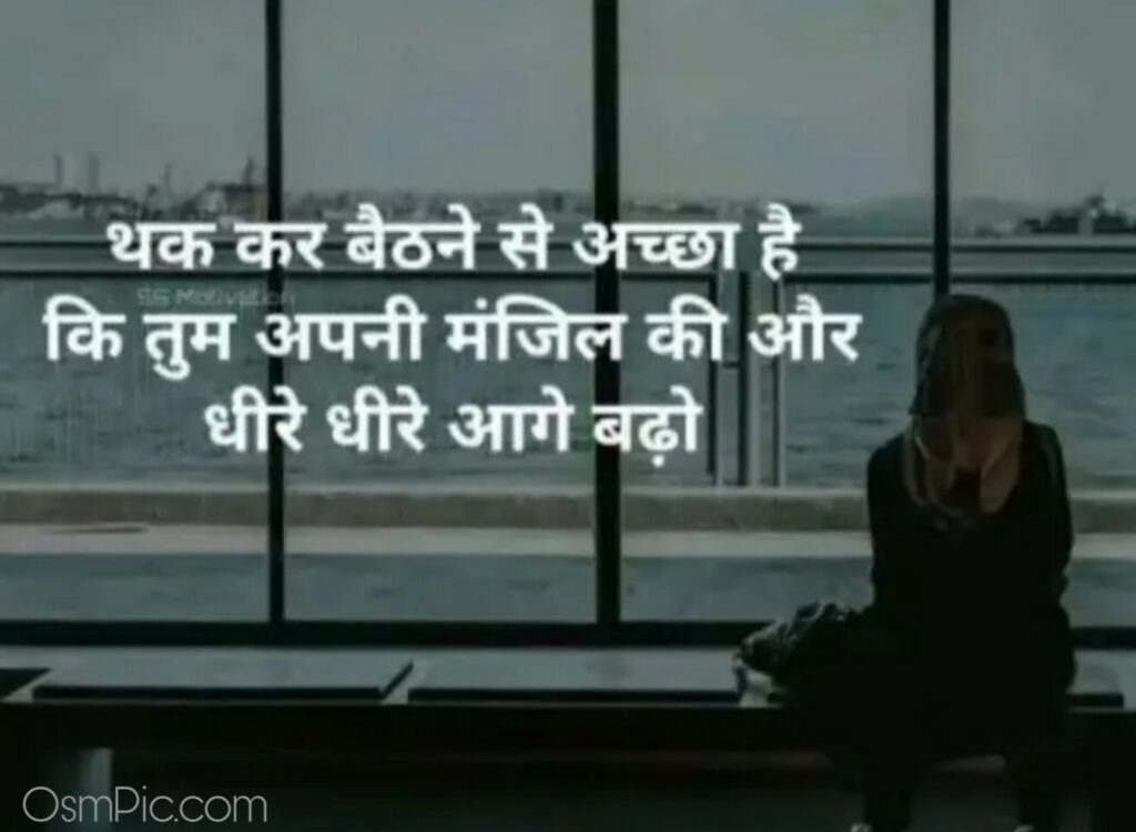 Manzil images Quotes hindi me