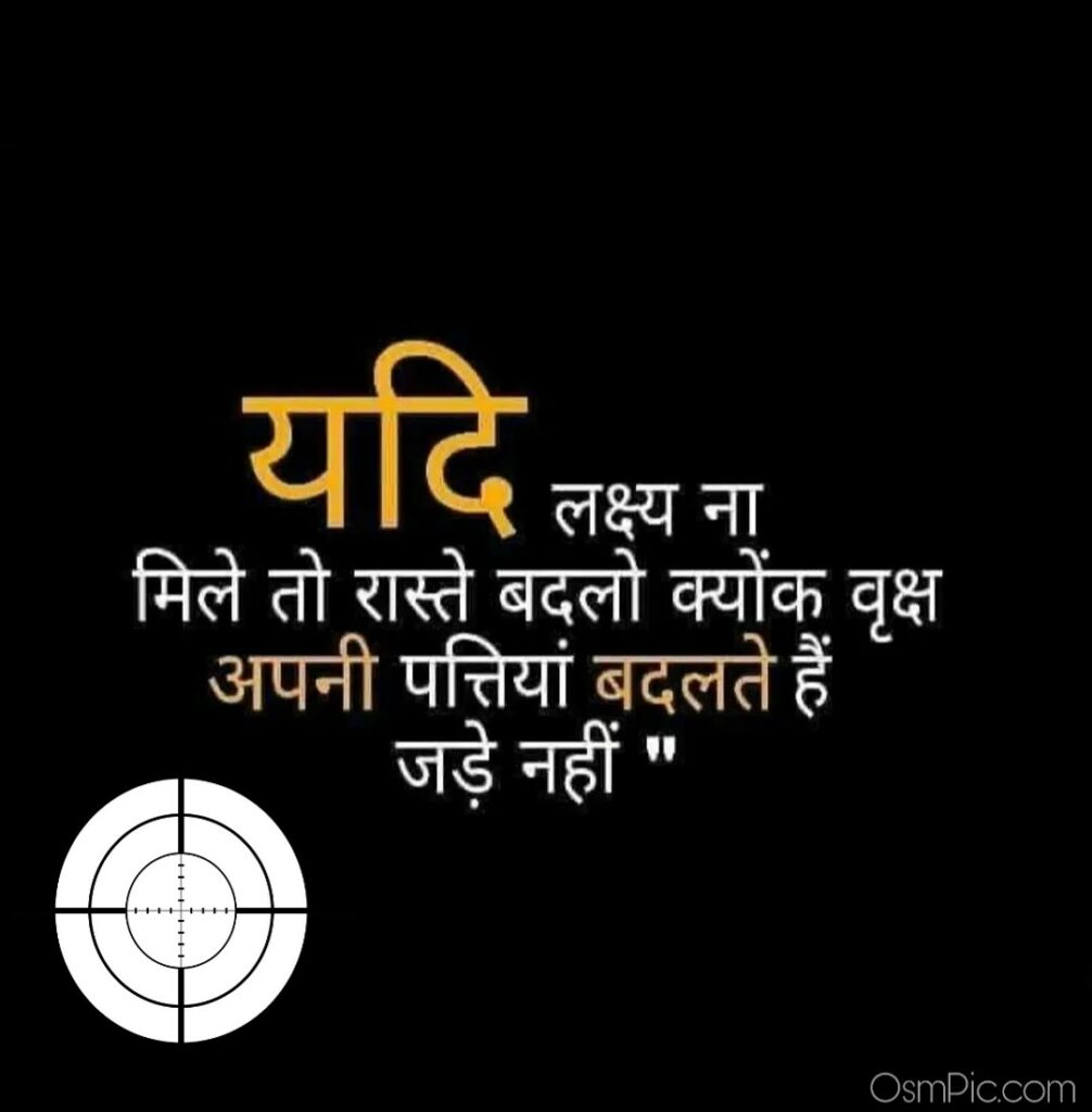 Target Quotes in Hindi