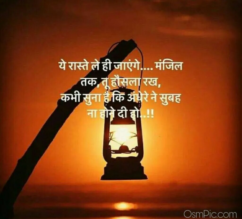 Motivational Thoughts Images In Hindi Language