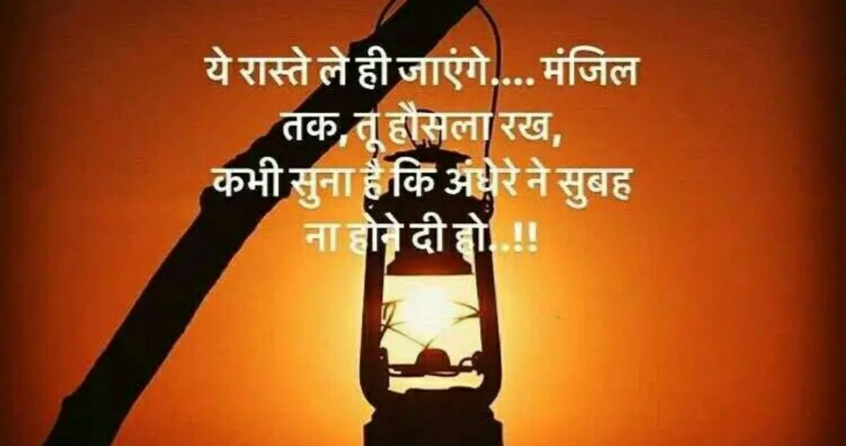 top 50 hindi motivational thoughts pictures quotes images