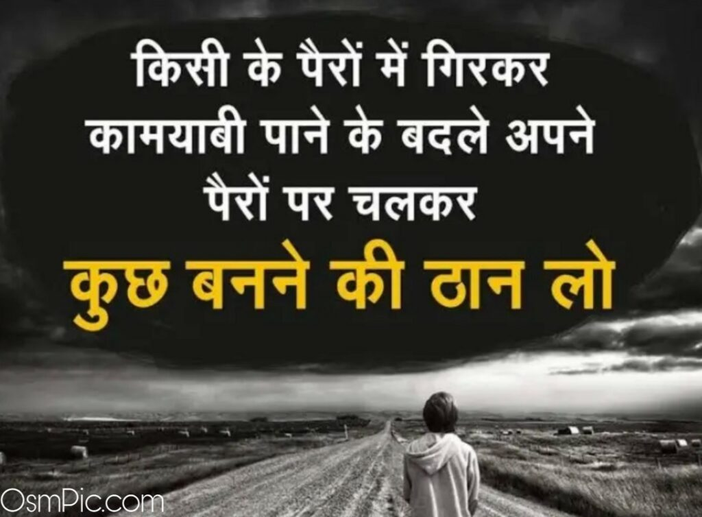 Inspirational Thoughts Images In Hindi